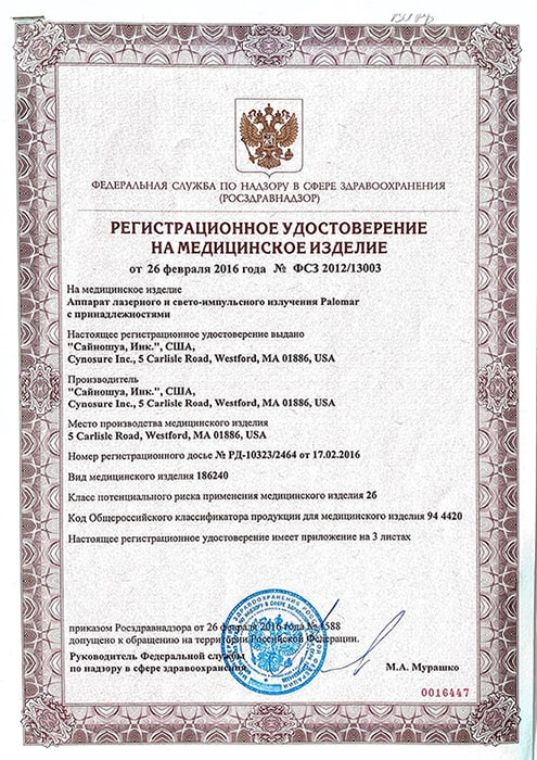 Регистрационное удостоверение на аппарат Palomar для лазерной эпиляции