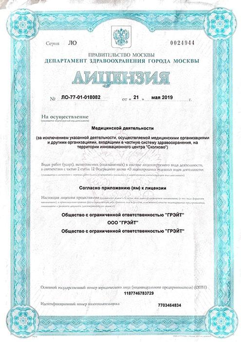 Лицензия на медицинскую деятельность по лазерной эпиляции